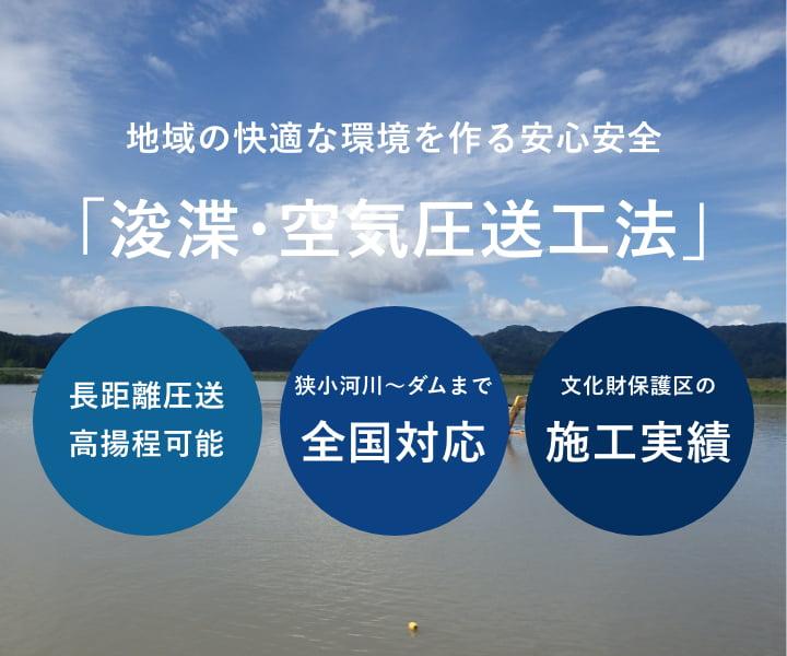 浚渫・空気圧送工法PRページ