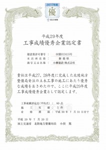 平成29年度工事成績優秀企業認定書