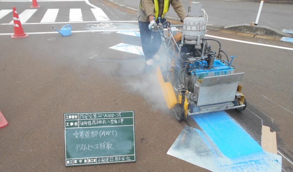 市道今町柳橋線自転車レーン整備工事(AWT施工中)